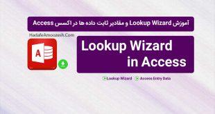 Lookup Wizard