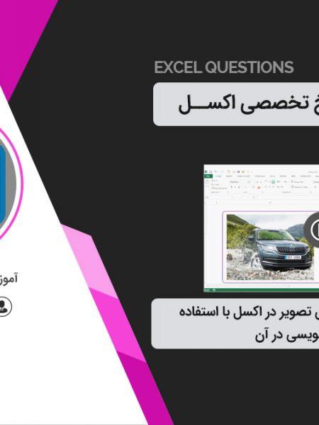 آموزش جستجوی تصاویر در اکسل با استفاده از فرمول نویسی