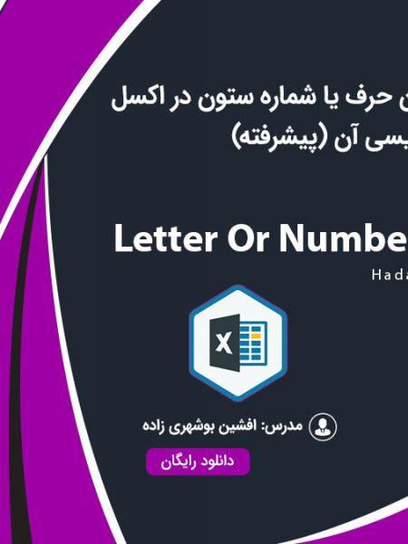 بدست آوردن حرف یا شماره ستون در اکسل و کدنویسی آن (پیشرفته)