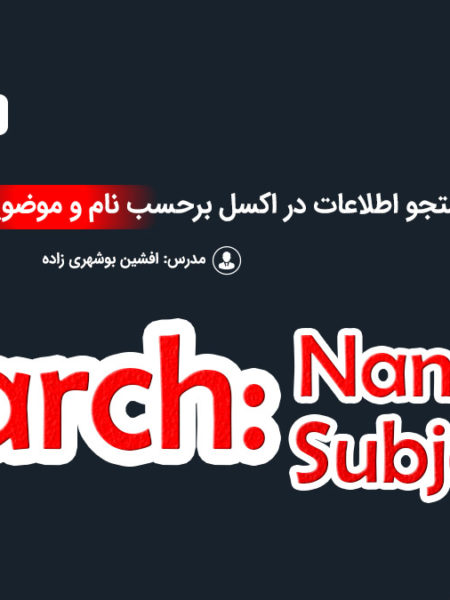 آموزش جستجو اطلاعات در اکسل برحسب نام و موضوع و کدنویسی آن (مهم)