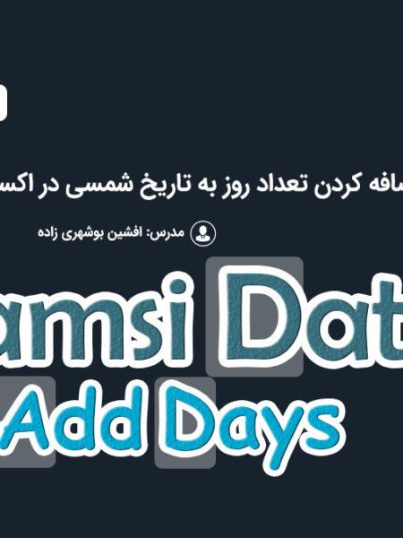 اضافه کردن تعداد روز به تاریخ شمسی در اکسل