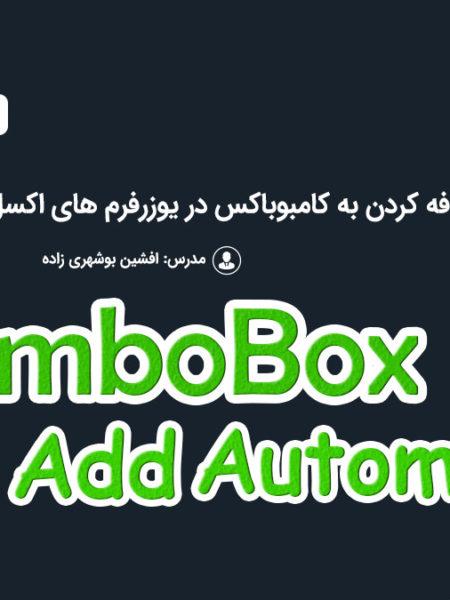 اضافه کردن به کامبوباکس یوزرفرم های اکسل به صورت اتومات و کدنویسی آن